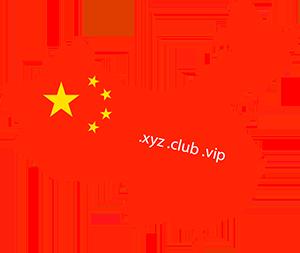 Домены .club .vip .xyz в Китае